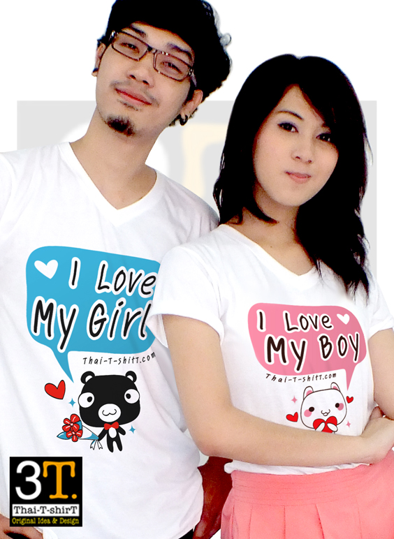 เสื้อยืด i love my boy / i love my girl